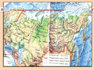А что может рассказать вам географическая карта? А что может рассказать геогр