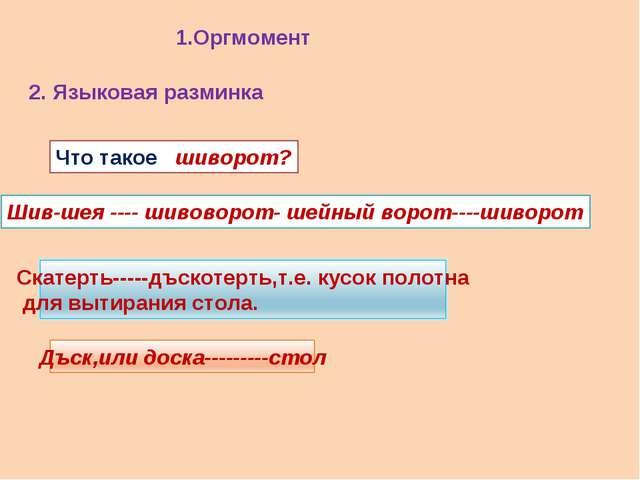 1.Оргмомент 2. Языковая разминка Что такое шиворот? Шив-шея ---- шивоворот- ш...