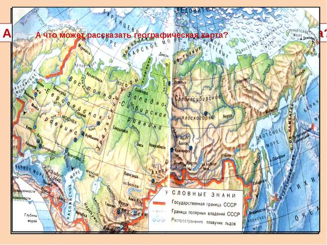 А что может рассказать вам географическая карта? А что может рассказать геогр...