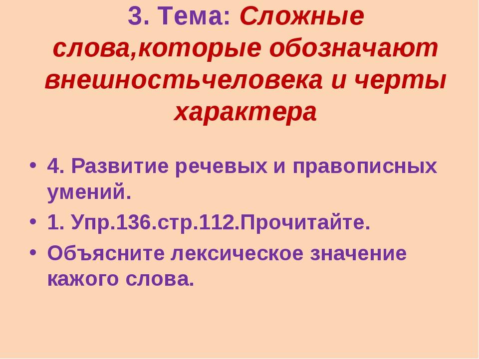 3. Тема: Сложные слова,которые обозначают внешностьчеловека и черты характера...