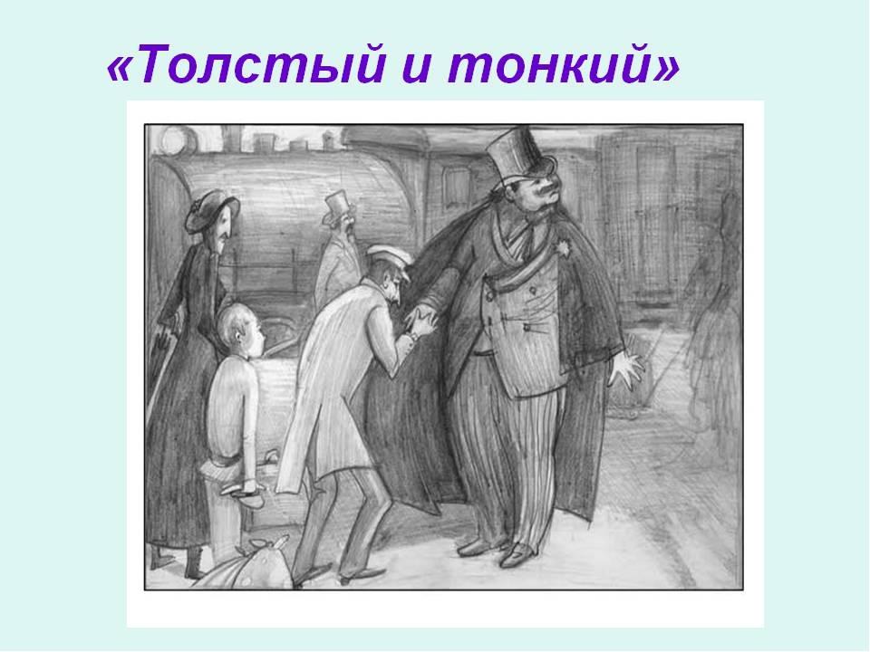 Чехова толстый и тонкий в картинках
