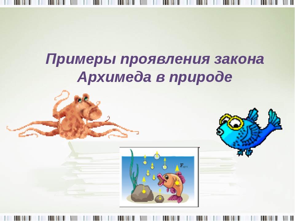 Примеры проявления закона Архимеда в природе