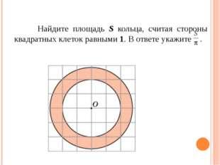 Найдите площадь S кольца, считая стороны квадратных клеток равными 1. В отве