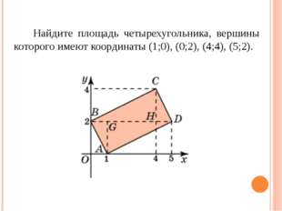 Найдите площадь четырехугольника, вершины которого имеют координаты (1;0), (