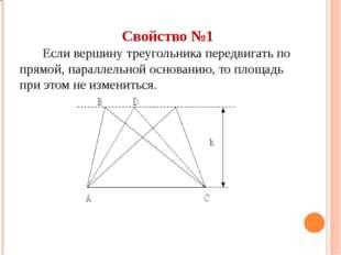 Свойство №1 Если вершину треугольника передвигать по прямой, параллельной осн