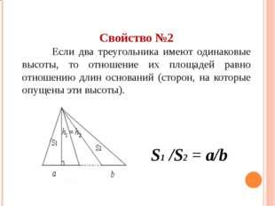 Свойство №2 Если два треугольника имеют одинаковые высоты, то отношение их п