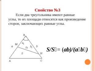 Свойство №3 Если два треугольника имеют равные углы, то их площади относятся