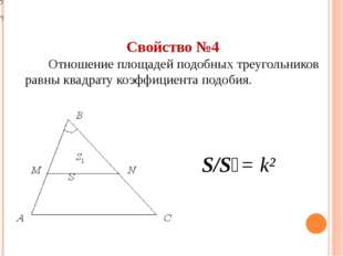 Свойство №4 Отношение площадей подобных треугольников равны квадрату коэффици