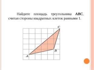 Найдите площадь треугольника ABC, считая стороны квадратных клеток равными 1.
