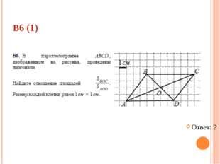 В6 (1) Ответ: 2