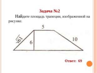 Задача №2 Найдите площадь трапеции, изображенной на рисунке. Ответ: 69