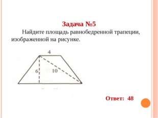 Задача №5 Найдите площадь равнобедренной трапеции, изображенной на рисунке. О