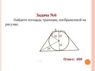 Задача №6 Найдите площадь трапеции, изображенной на рисунке. Ответ: 600