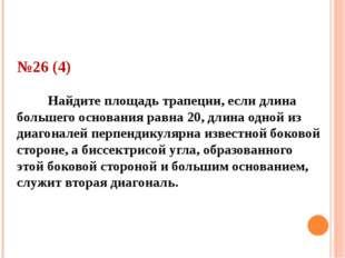 №26 (4) Найдите площадь трапеции, если длина большего основания равна 20, дли