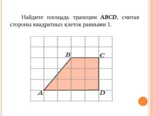 Найдите площадь трапеции ABCD, считая стороны квадратных клеток равными 1.