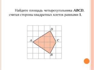 Найдите площадь четырехугольника ABCD, считая стороны квадратных клеток равн