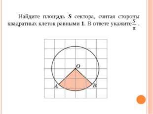 Найдите площадь S сектора, считая стороны квадратных клеток равными 1. В отв