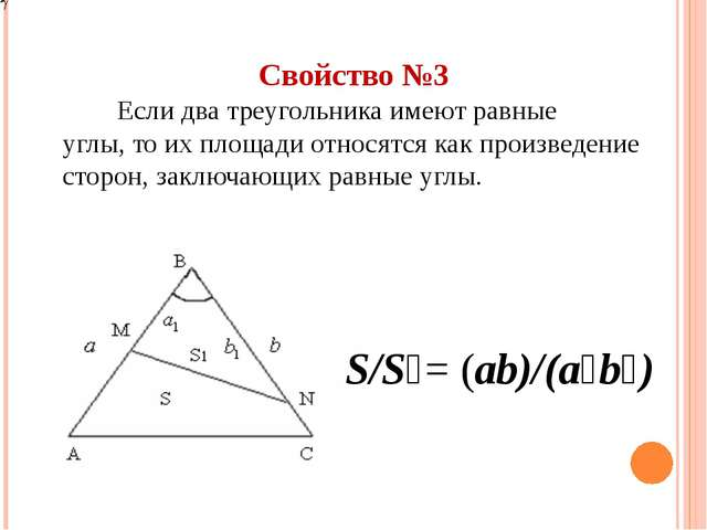 Свойство №3 Если два треугольника имеют равные углы, то их площади относятся...