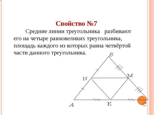 Свойство №7 Средние линии треугольника разбивают его на четыре равновеликих т...