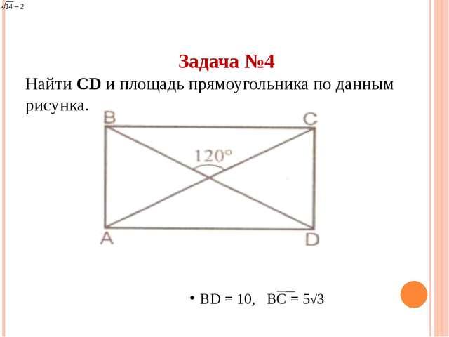 Задача №4 Найти СD и площадь прямоугольника по данным рисунка. BD = 10, ВC =...