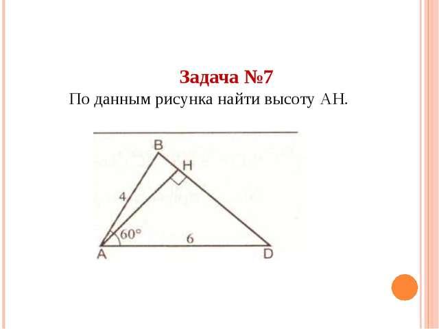 Задача №7 По данным рисунка найти высоту АН.