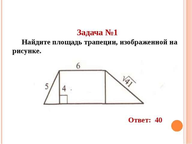 Задача №1 Найдите площадь трапеции, изображенной на рисунке. Ответ: 40