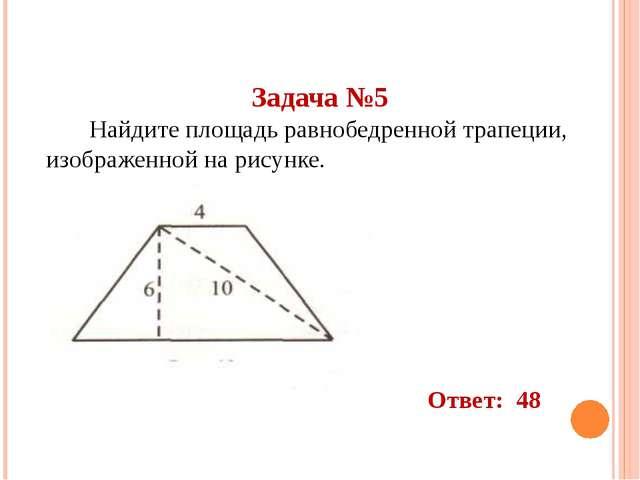 Задача №5 Найдите площадь равнобедренной трапеции, изображенной на рисунке. О...