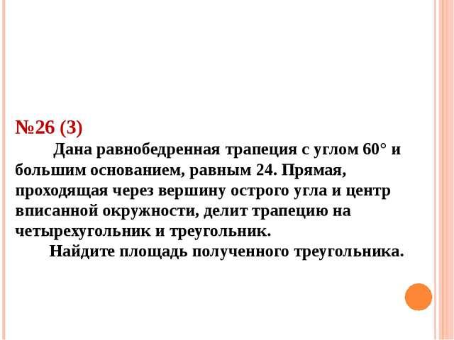 №26 (3) Дана равнобедренная трапеция с углом 60° и большим основанием, равны...