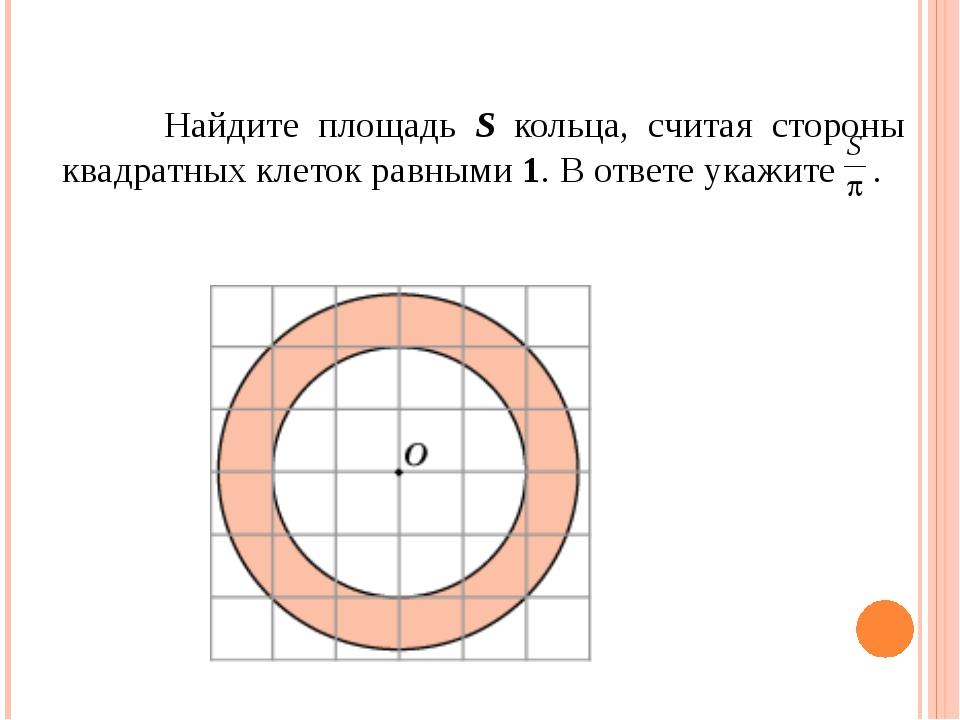 Найдите площадь S кольца, считая стороны квадратных клеток равными 1. В отве...