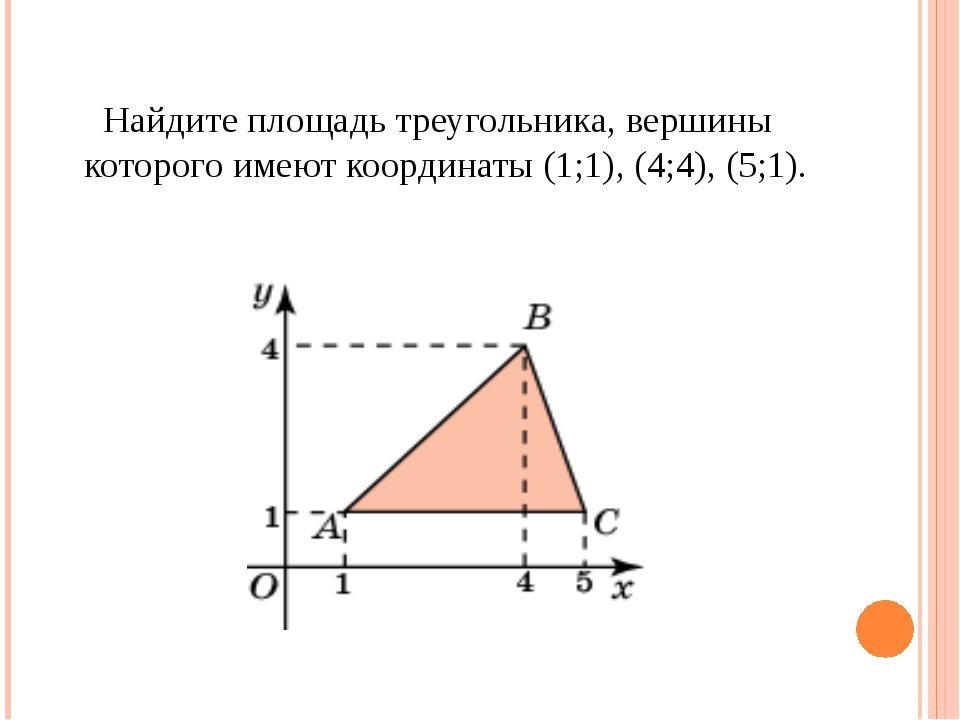 Найдите площадь треугольника, вершины которого имеют координаты (1;1), (4;4)...