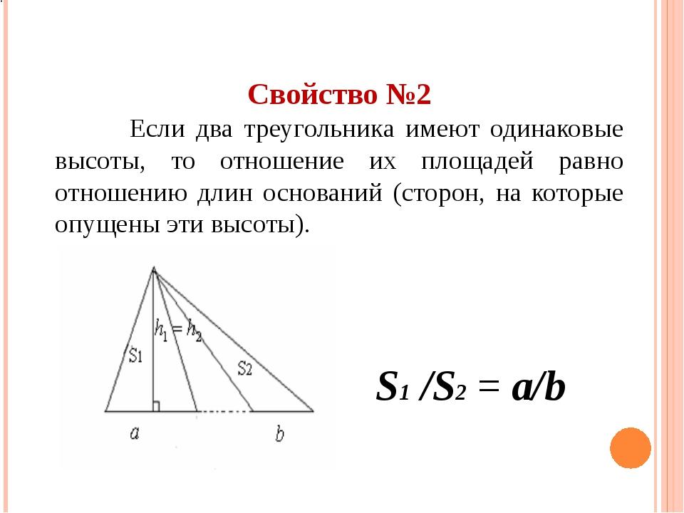 Свойство №2 Если два треугольника имеют одинаковые высоты, то отношение их п...