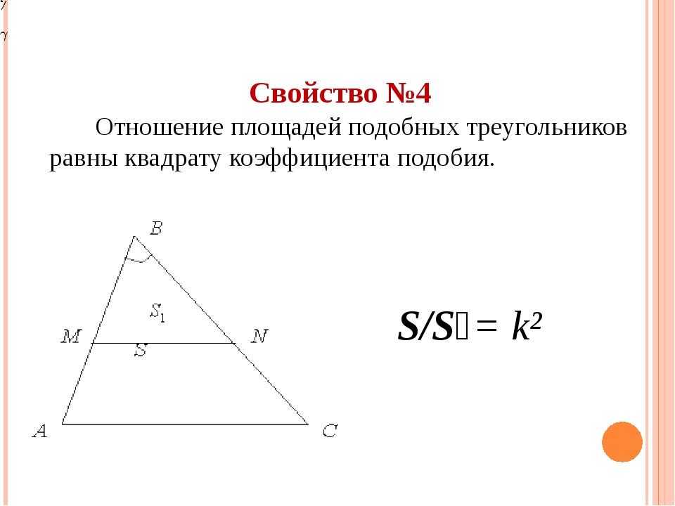 Свойство №4 Отношение площадей подобных треугольников равны квадрату коэффици...