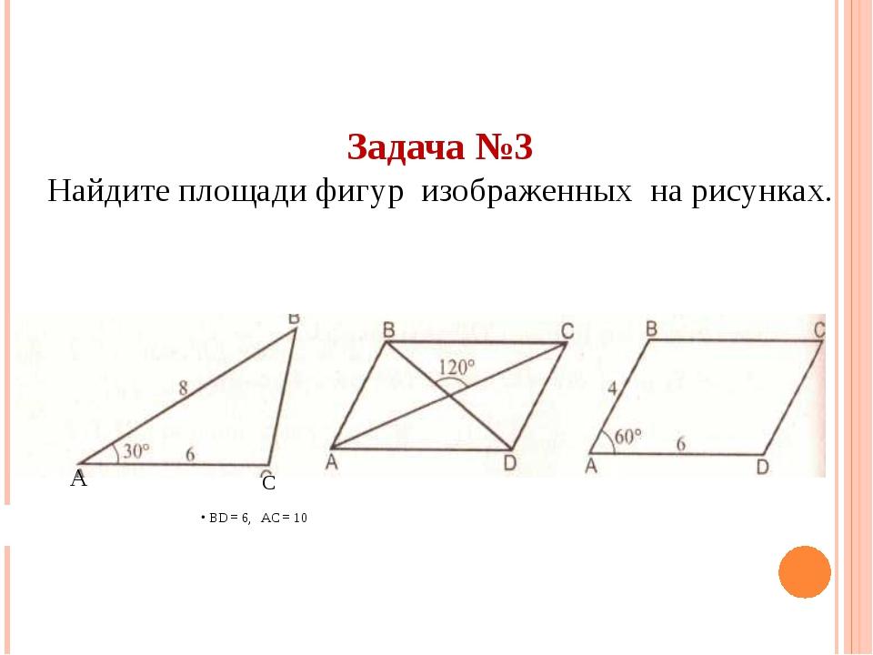 Задача №3 Найдите площади фигур изображенных на рисунках. BD = 6, AC = 10 А С
