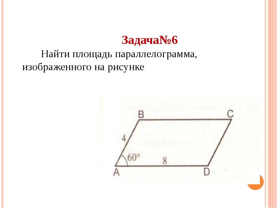 Задача№6 Найти площадь параллелограмма, изображенного на рисунке