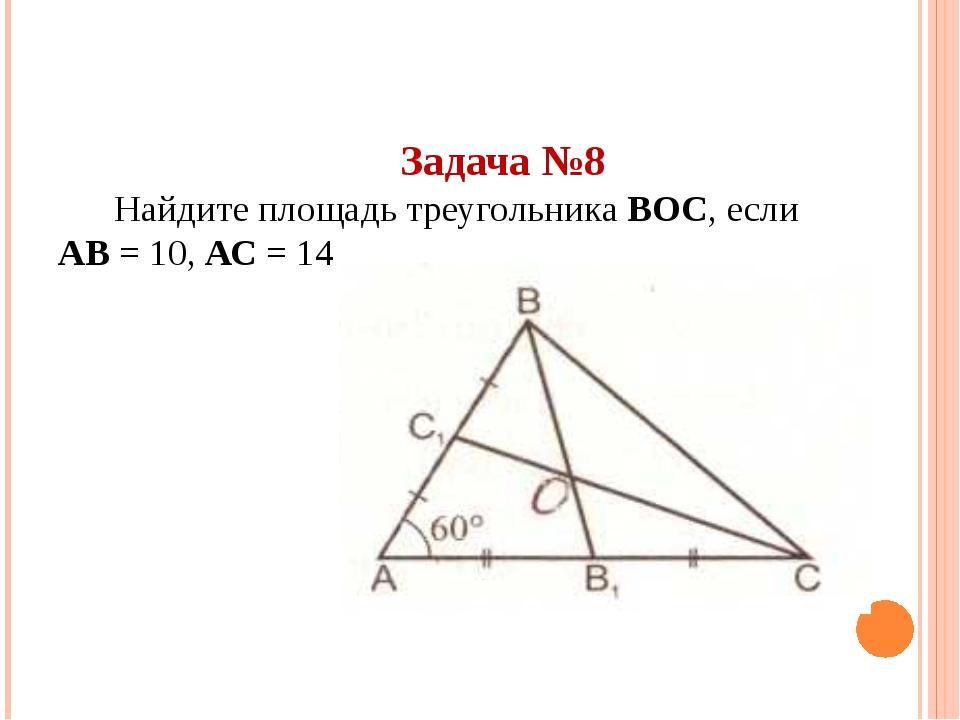 Задача №8 Найдите площадь треугольника ВОС, если АВ = 10, АС = 14
