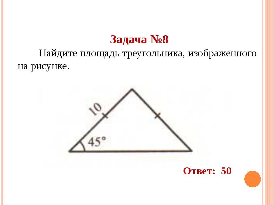 Задача №8 Найдите площадь треугольника, изображенного на рисунке. Ответ: 50