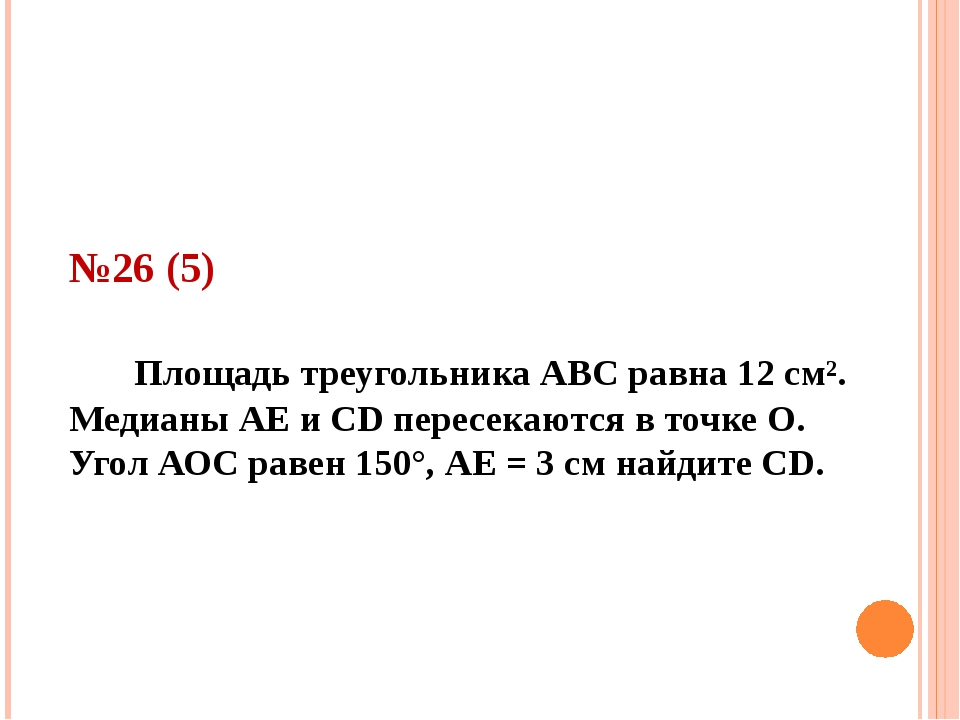 №26 (5) Площадь треугольника АВС равна 12 см². Медианы АЕ и СD пересекаются в...