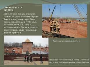 ЗАЧАТЬЕВСКАЯ БАШНЯ Двухъярусная башня с воротами. Названа по располагавшемуся