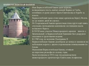 БОРИСОГЛЕБСКАЯ БАШНЯ Имя Борисоглебской башне дала церковь, возведенная в чес