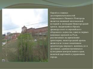 Одной из главных достопримечательностей современного Нижнего Новгорода являет