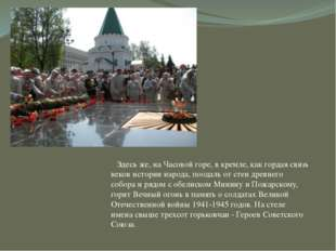 Здесь же, на Часовой горе, в кремле, как гордая связь веков истории народа