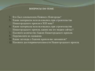 ВОПРОСЫ ПО ТЕМЕ Кто был основателем Нижнего Новгорода? Какие материалы исполь