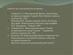 В работе над экскурсией использовались: Агафонов С.Л. Нижегородский Кремль. А