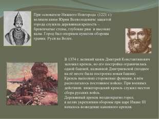 При основателе Нижнего Новгорода (1221 г.) великом князе Юрии Всеволодовиче з
