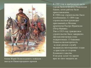 В 1500 году в прибрежной части города была возведена Ивановская башня, затем