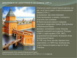 Считается самой старой башней кремля, так как на её месте ранее стояла полука