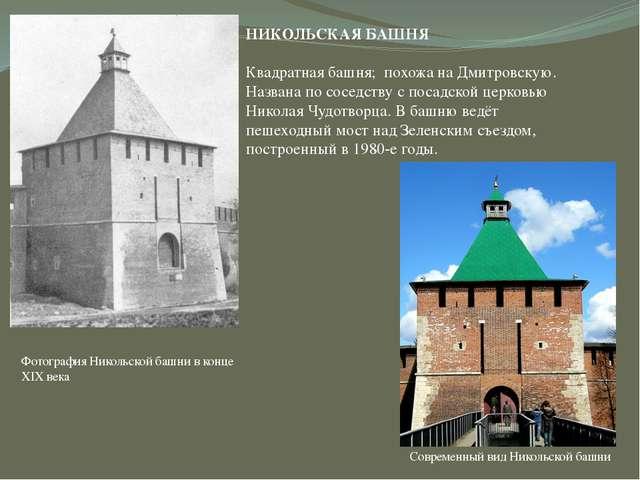 НИКОЛЬСКАЯ БАШНЯ Квадратная башня; похожа на Дмитровскую. Названа по соседств...