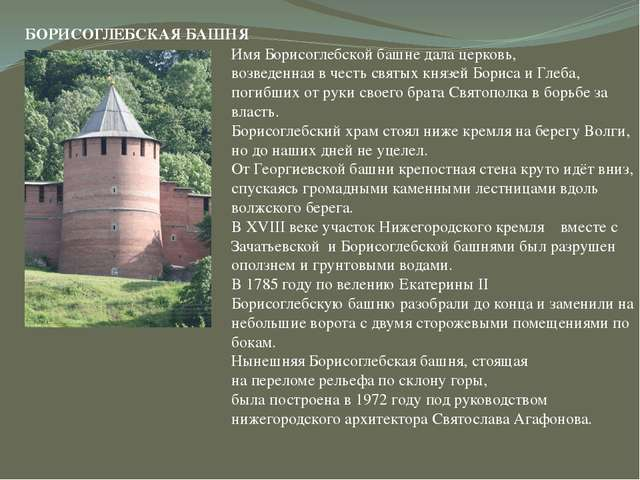 БОРИСОГЛЕБСКАЯ БАШНЯ Имя Борисоглебской башне дала церковь, возведенная в чес...