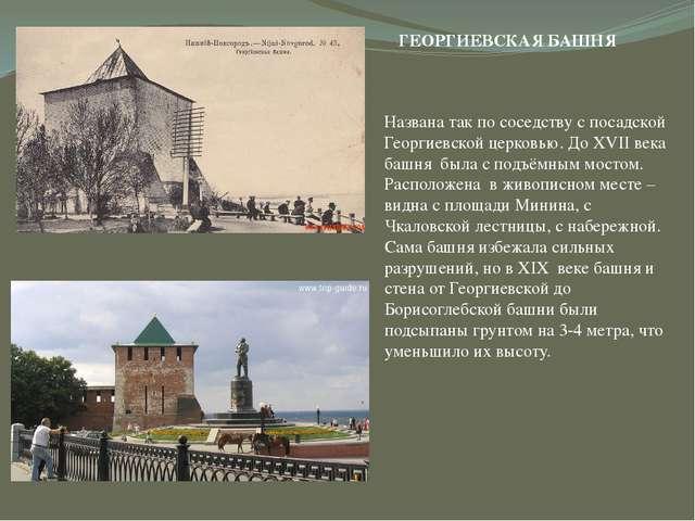 ГЕОРГИЕВСКАЯ БАШНЯ Названа так по соседству с посадской Георгиевской церковью...