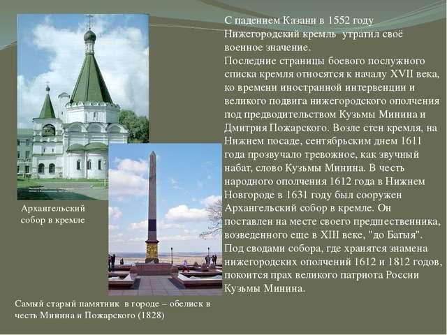 С падением Казани в 1552 году Нижегородский кремль утратил своё военное значе...